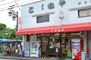 八雲神社隣の小金谷商店