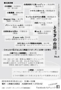 ミニファーマーズマーケットとちぎの台所vol.4