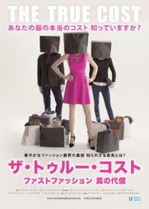 上映会「ザ・トゥルー・コスト〜ファストファッション 真の代償〜」