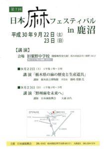 第7回日本麻フェスティバルin鹿沼