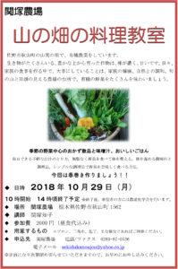 山の畑の料理教室@関塚農場