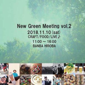― New Green Meeting vol.2