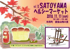 vol.10 SATOYAMAヘルシーマーケット