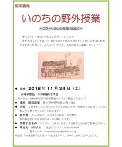 いのちの野外授業@関塚農園