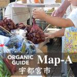 オーガニック便利帳Map-a