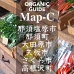 オーガニック便利帳Map-c