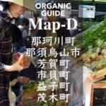 オーガニック便利帳Map-d