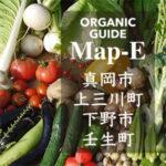 オーガニック便利帳Map-e