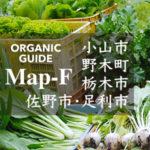 オーガニック便利帳Map-f