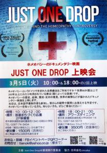 ホメオパシー映画「Just One Drop」上映会