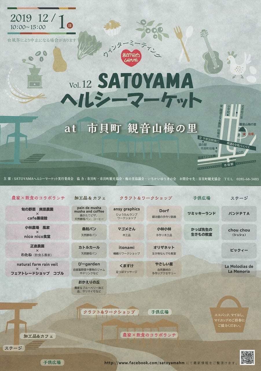 Vol.12 satoyamaヘルシーマーケット